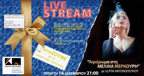 Εκδήλωση μέσω livestreaming από το Κέντρο Unesco
