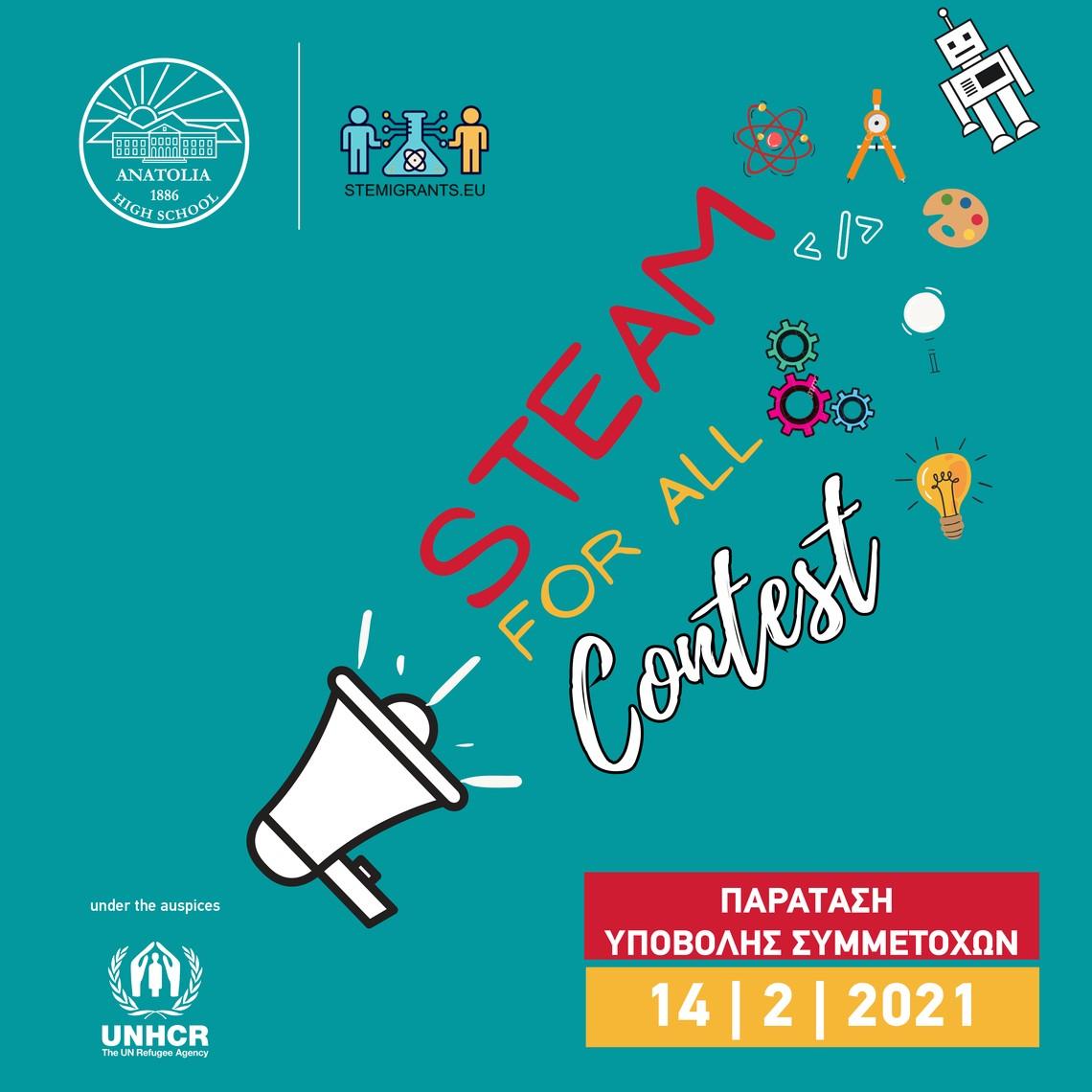 """STEAM for All"" διαγωνισμός για μαθητές Δημοτικών από όλη την Ελλάδα"