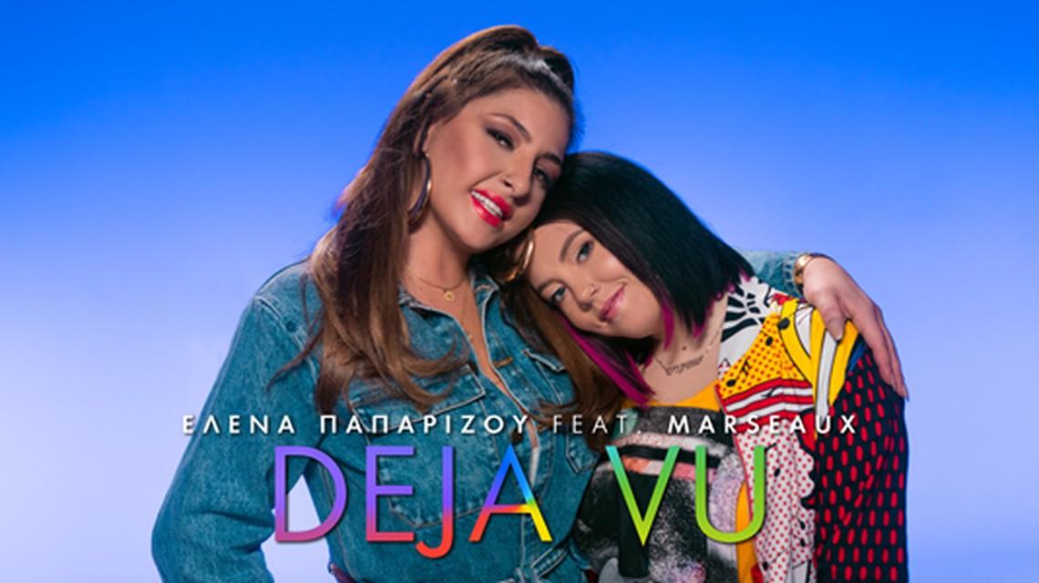 """Έλενα Παπαρίζου feat. Marseaux – """"Deja Vu"""""""