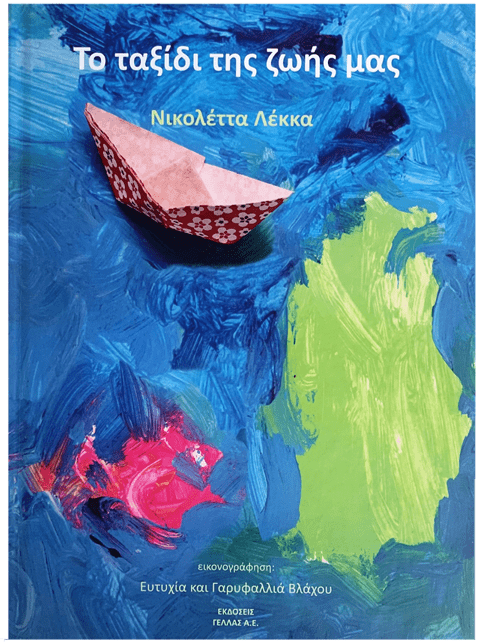 """""""Το ταξίδι της ζωής μας"""" της Νικολέττας Λέκκα"""