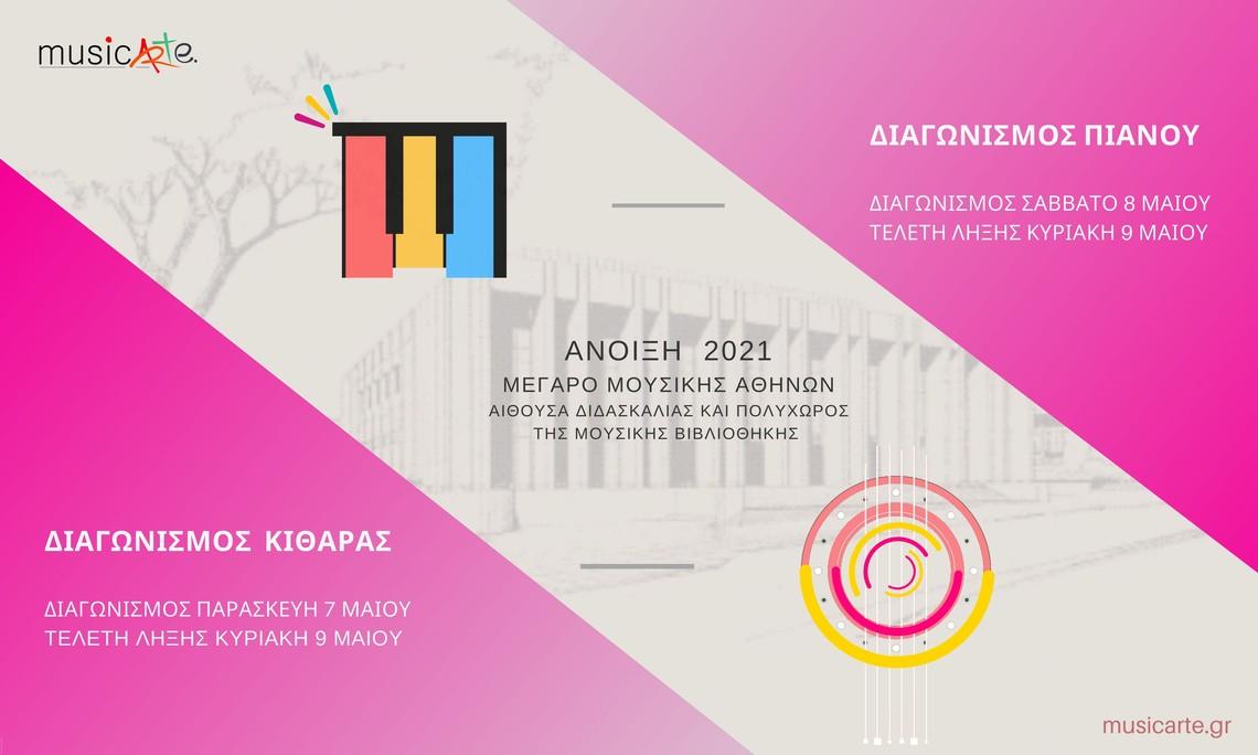 """musicArte"" Πανελλήνιοι διαγωνισμοί Πιάνου και Κιθάρας"