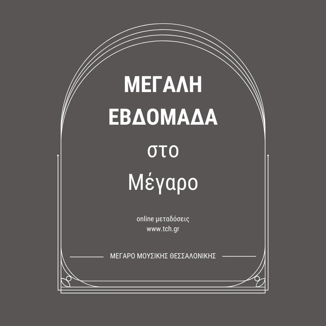 Μεγάλη Εβδομάδα στο Μέγαρο Μουσικής Θεσσαλονίκης