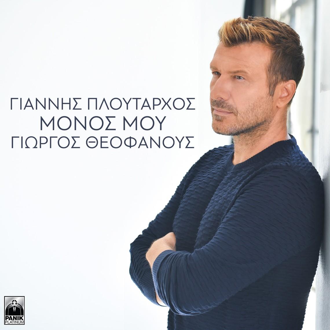 Γιάννης Πλούταρχος – Γιώργος Θεοφάνους: «Μόνος Μου»