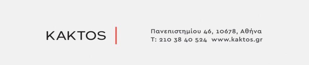 ekdoseis kaktos logo.jpg